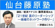 仙台藤原塾