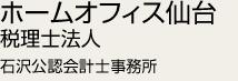 ホームオフィス仙台税理士法人・石沢公認会計士事務所