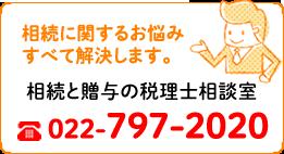 相続に関するお悩み すべて解決します。相続と贈与の税理士相談室 TEL.022-797-2020